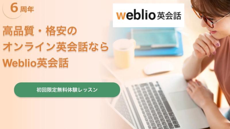 Weblio英会話の概要