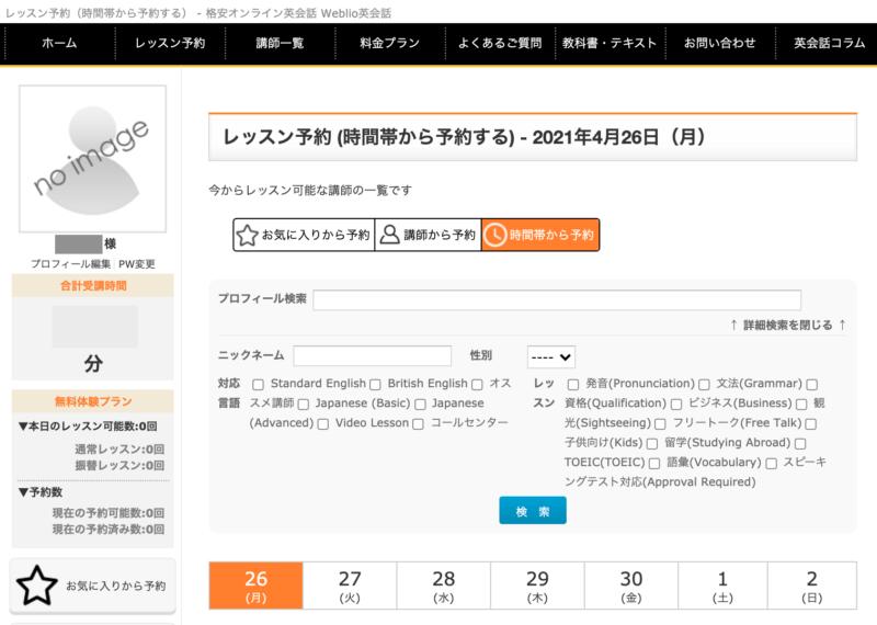 Weblio英会話の講師検索画面