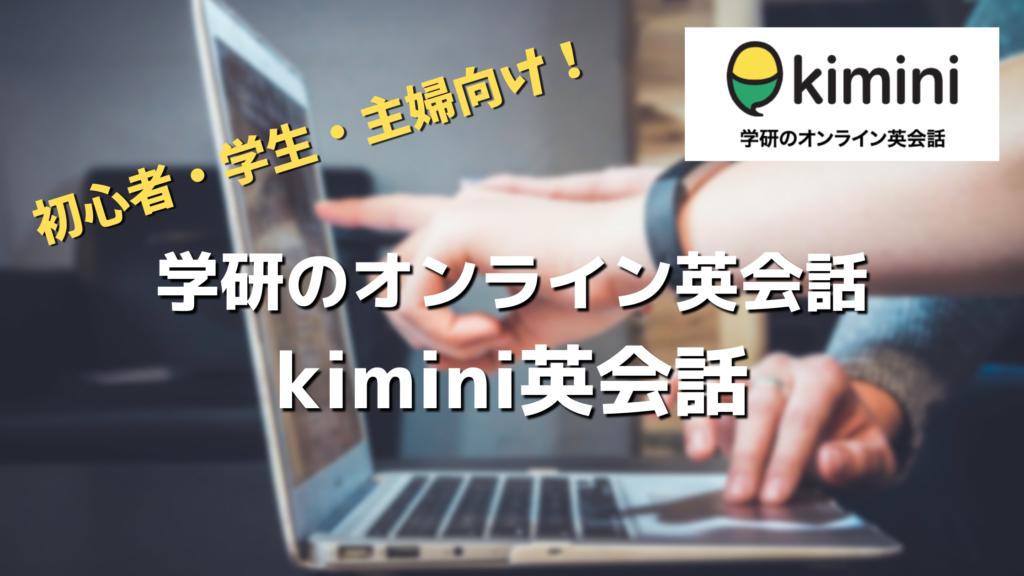 学研のオンライン英会話kimini英会話