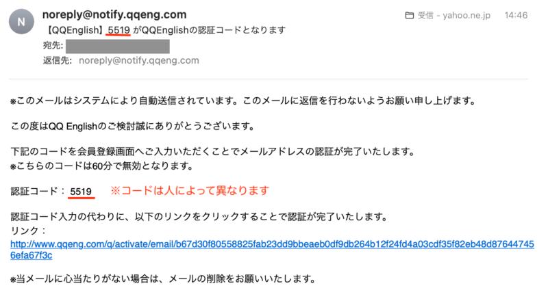 メールアドレスに認証コードが送られてきます。