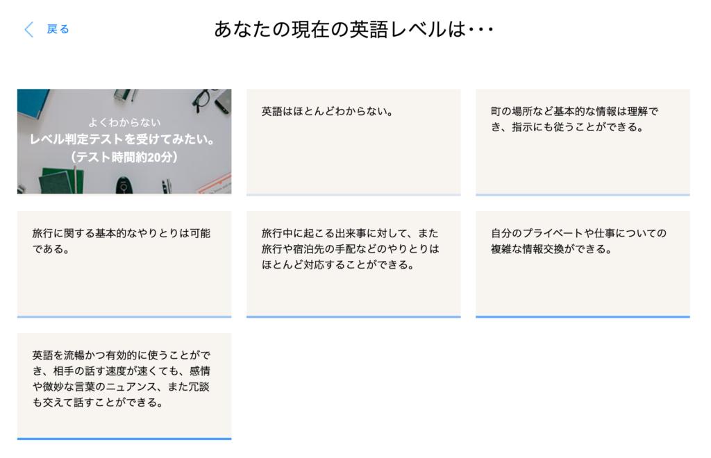 レベル選択画面
