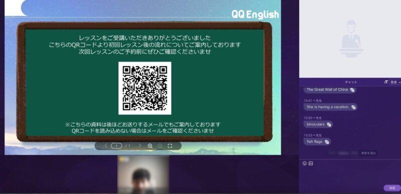 今後の流れがスライドで見れるQRコードを表示してくれました。