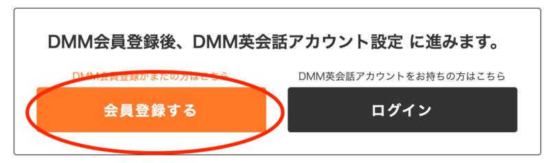 会員登録ボタン