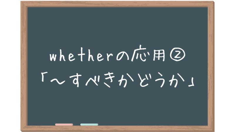 whetherの応用②「〜すべきかどうか」