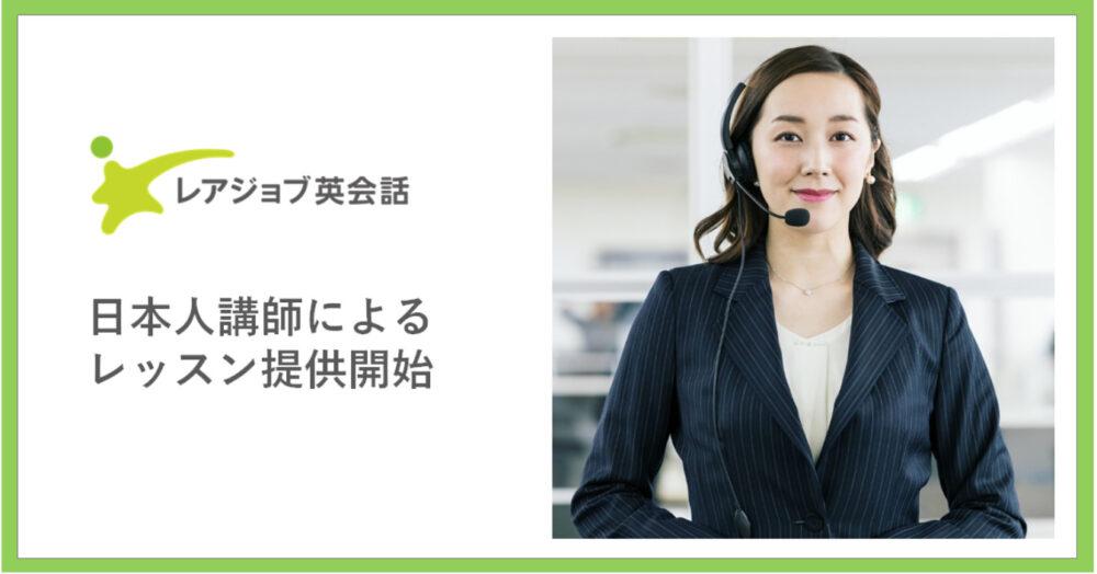 レアジョブ英会話が日本人講師によるレッスンを開始!