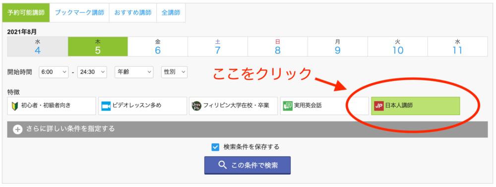 日本人講師検索ボタン