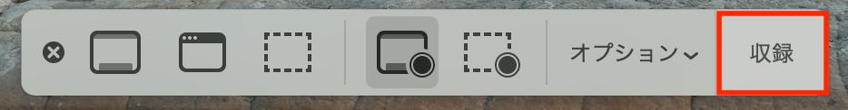 収録ボタン