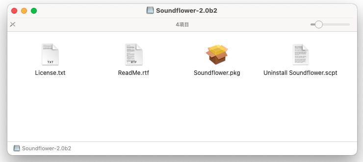 Soundflowerファイル開封後