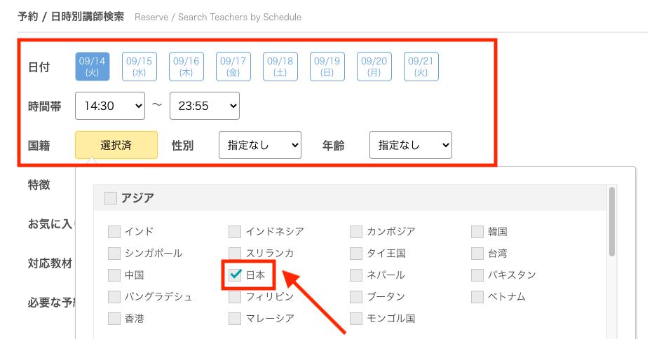 日本人講師検索画面