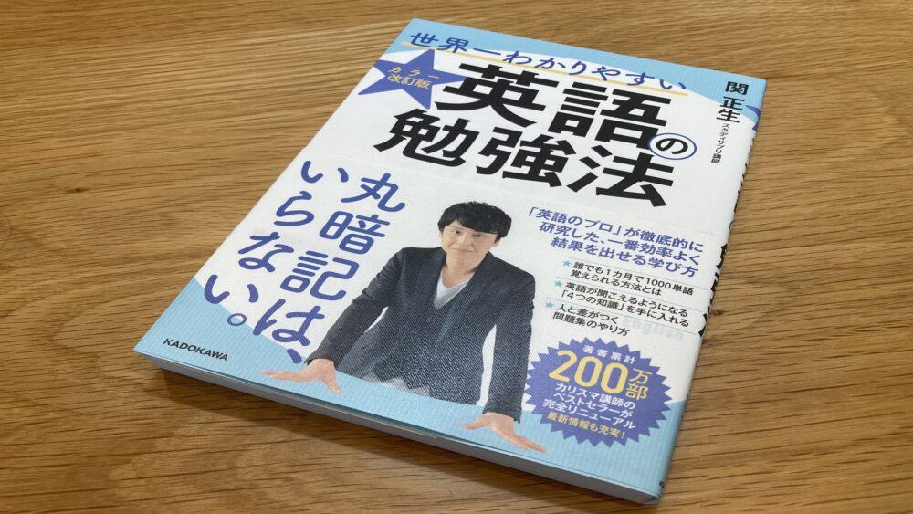 書籍「世界一わかりやすい英語の勉強法」の内容を3ポイントにまとめて解説